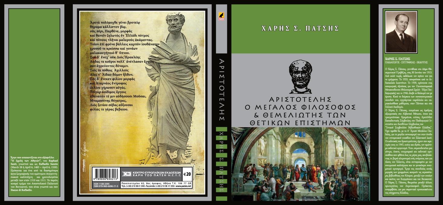 Χάρης Πάτσης ― Αριστοτέλης: Ο μεγάλος φιλόσοφος και θεμελιωτής των θετικών επιστημών