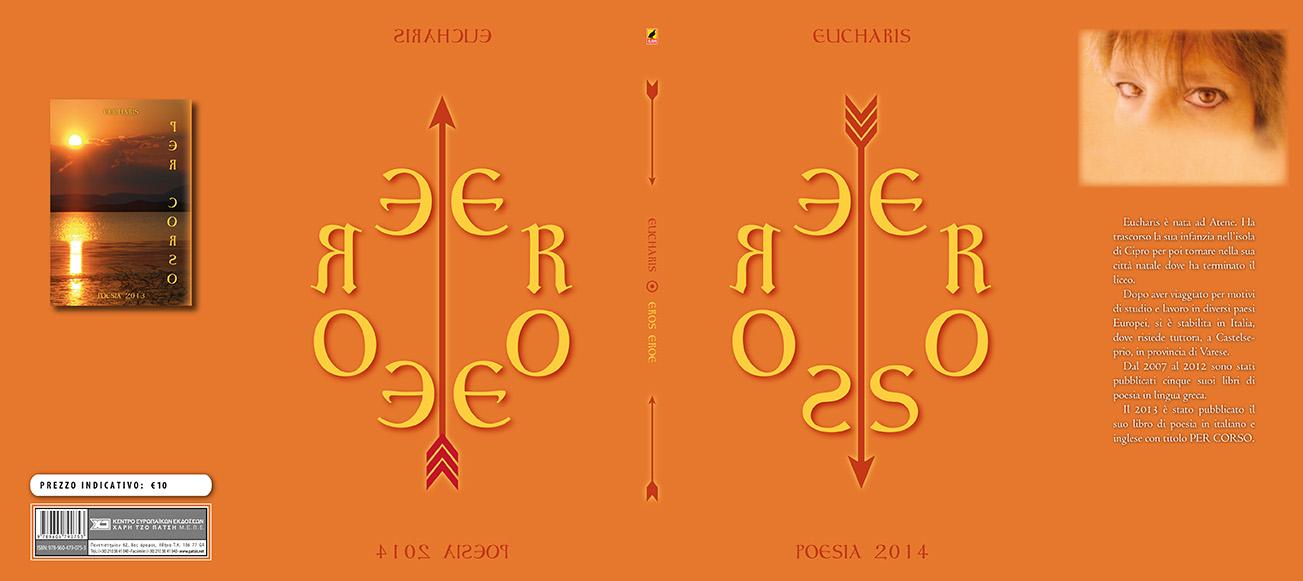 Eucharis ― Eros Eroe • Εύχαρις ― ΈρωςΉρωας